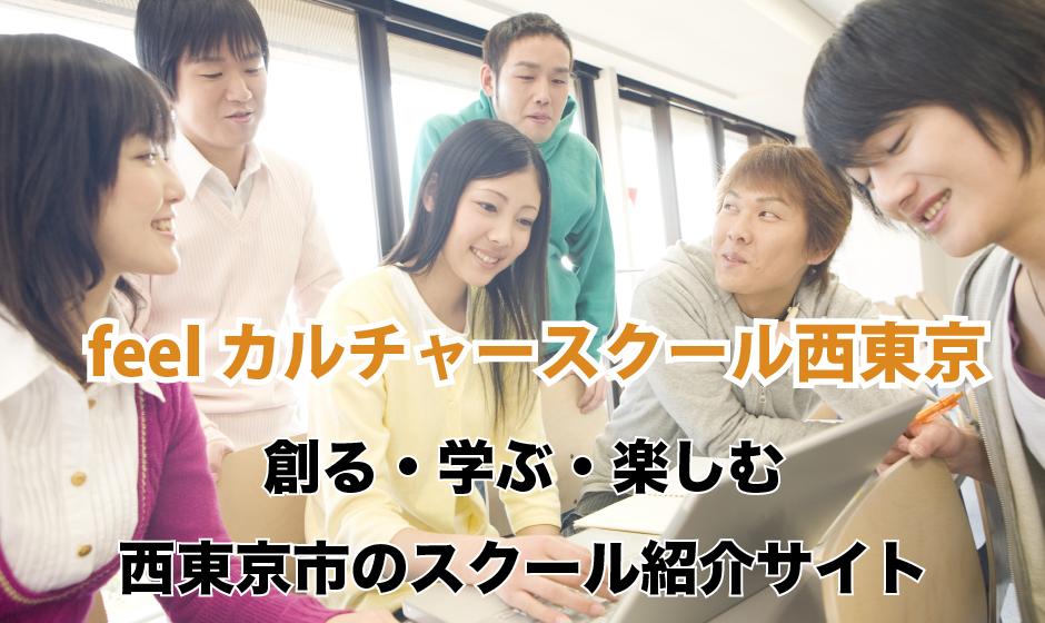西東京市西武新宿線田無駅より徒歩5分。feelカルチャー教室