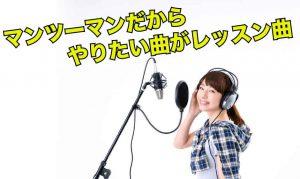 マンツーマンだからやりたい曲がレッスン曲 カラオケ教室-01