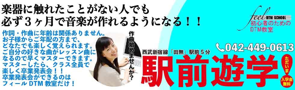 西東京市西武新宿線田無駅より徒歩5分。feelDTM教室