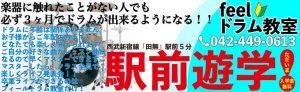 feelドラム教室 西武新宿線西東京市田無駅より徒歩5分