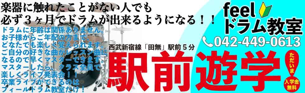 西東京市西武新宿線田無駅より徒歩5分。feelドラム教室