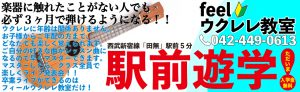西武新宿線西東京市田無町feelウクレレ教室
