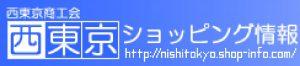 西東京商工会 西東京ショッピイング情報西東京商工会 西東京ショッピイング情報