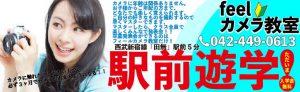 feel カメラ教室 西武新宿線西東京市田無駅より徒歩5分