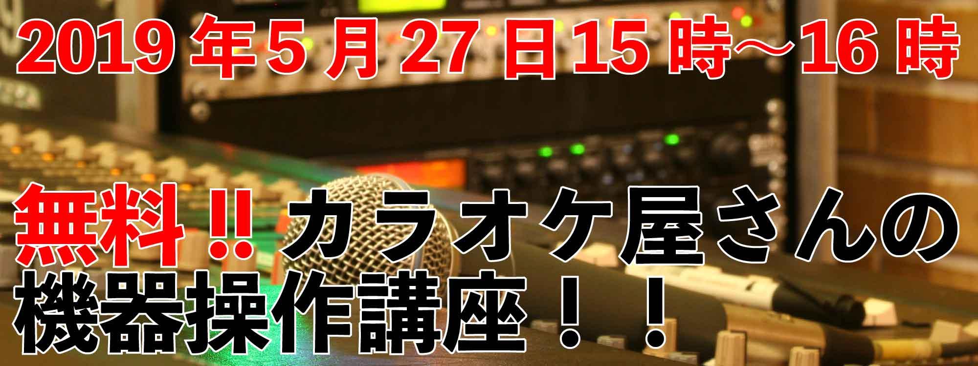 無料!!カラオケ屋さんの機器操作講座-01