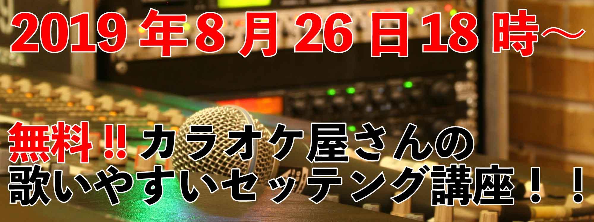 無料!!たったの30分でわかる!!カラオケ屋さんの歌いやすいセッテング講座