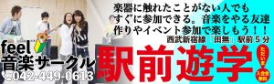 feel バンドサークル 西武新宿線西東京市田無駅より徒歩5分