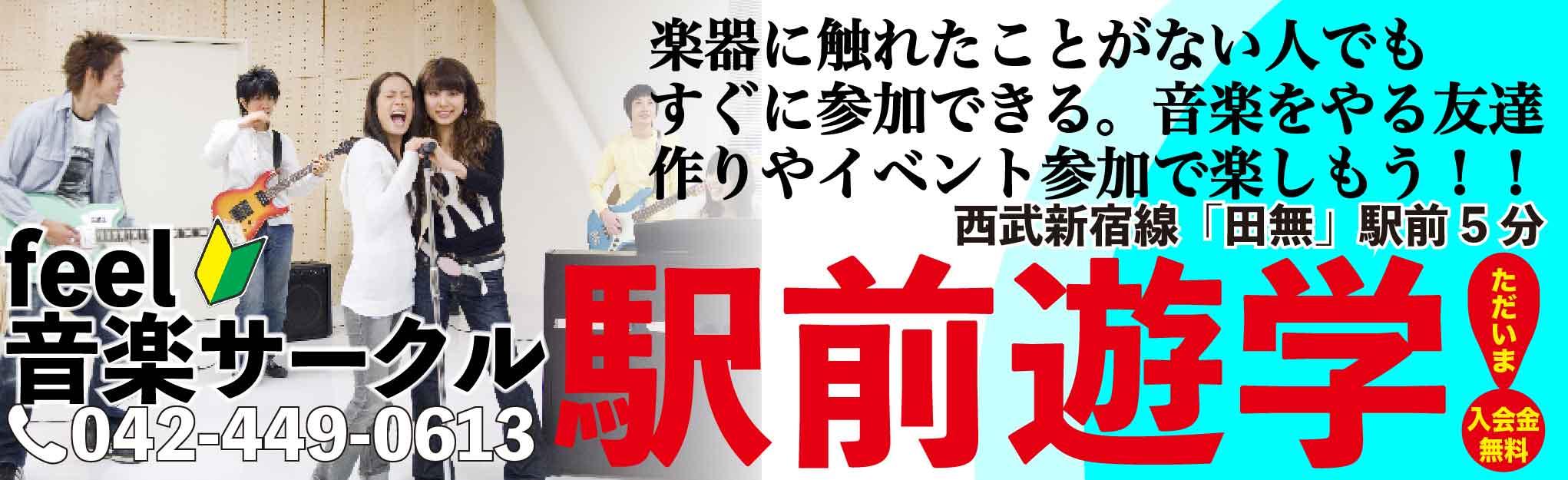 西東京市西武新宿線田無駅より徒歩5分。feel バンドサークル
