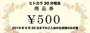 ヒトカラ500円分金券無料進呈