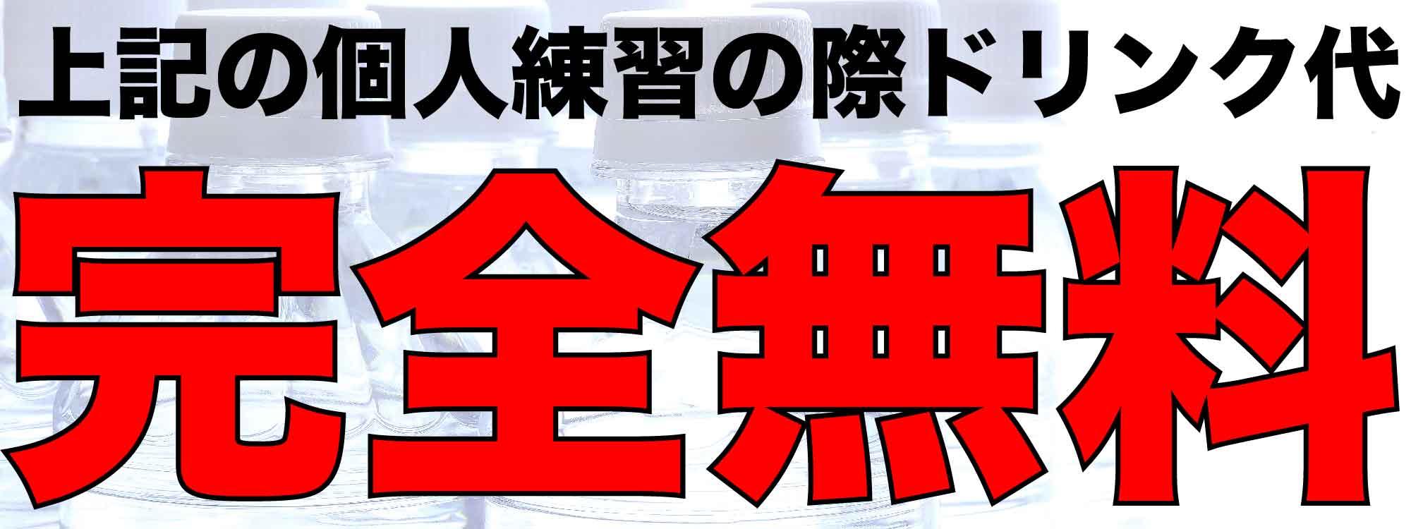 ヴォーカル個人練習ドリンク代無料!!