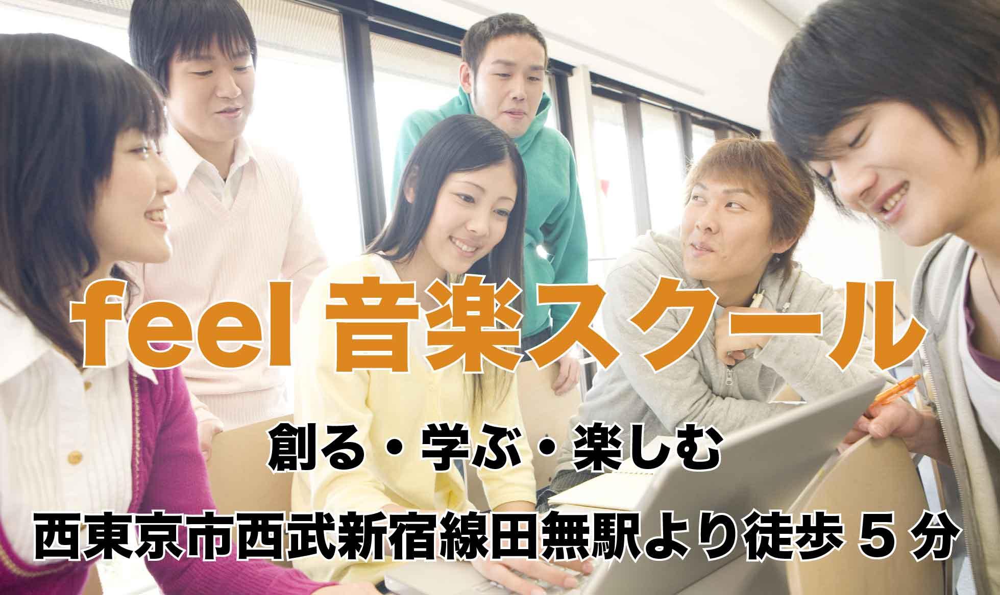 西東京市西武新宿線田無駅より徒歩5分。feel音楽教室教室