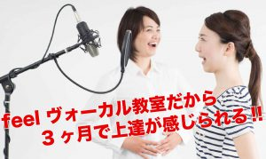 西武新宿線西東京市田無町feelヴォーカル音楽教室