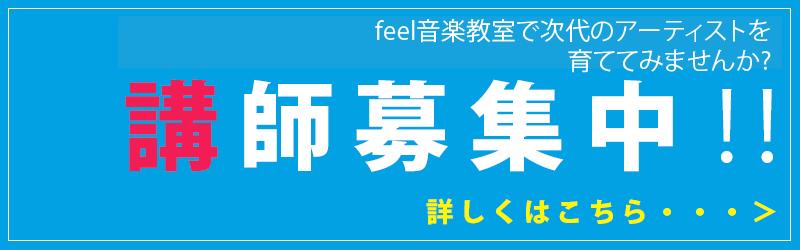 西武新宿線西東京市田無町feelヴォーカル教室